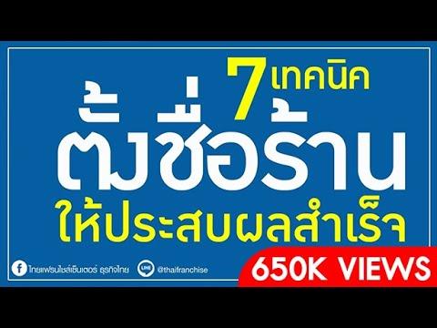 7 เทคนิคการตั้ง ชื่อร้าน ให้ประสบผลสำเร็จ (ฉบับ SMEs) | เพียง Add LINE @thaifranchise