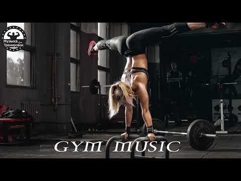Мотивация динамика зашкаливает ★ Музыка для спорта 2020 ★ Best RAP HIPHOP EDM Workout Music 169