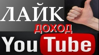 Лайки - сколько YouTube  ПЛАТИТ  блоггеру за каждый лайк? На что влияют лайки за просмотр!