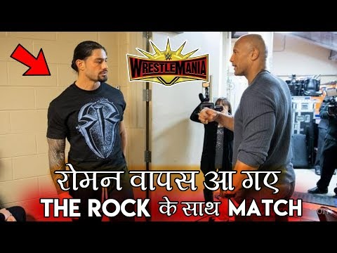 Roman की वापसी और Rock से Match | Roman Reigns Returns And Fight With The Rock At Wrestlemania 35 thumbnail