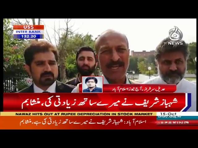 Headlines 3 PM   15 October 2018   Aaj News