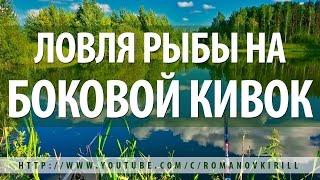 ЛОВЛЯ на БОКОВОЙ КИВОК.