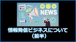 【前半】情報発信とは?情報発信の方法やSNSでやることのメリットデメリットについて紹介! thumbnail