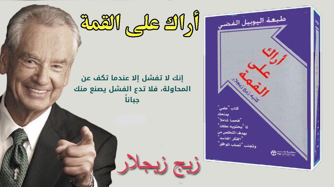 تحميل كتاب المستثمر الذكي لبنجامين جراهام pdf