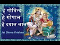 Beautiful & Enchanting God  Shri Krishna Devotional Prayer