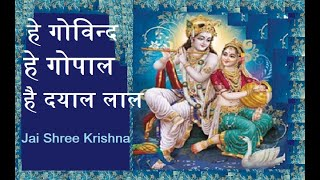 Beautiful & Enchanting God  Shri Krishna Devotional Prayer