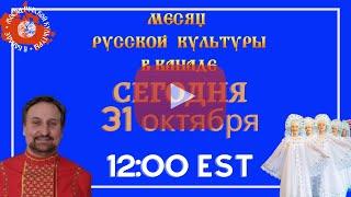 Месяц Русской Культуры в Канаде - Итоговый концерт онлайн