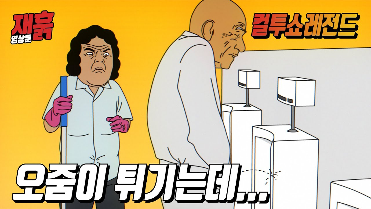 오줌이 튀기는걸 본 화장실청소부의 반응은? | 컬투쇼 레전드 사연 영상툰