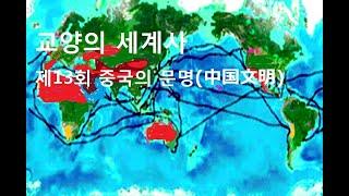 [교양의세계사 ] 제13회 중국의 문명