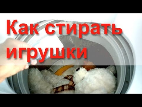 Как стирать игрушки
