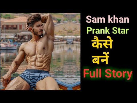 Download Sam Khan Prank Star कैसे बने {Full Story}