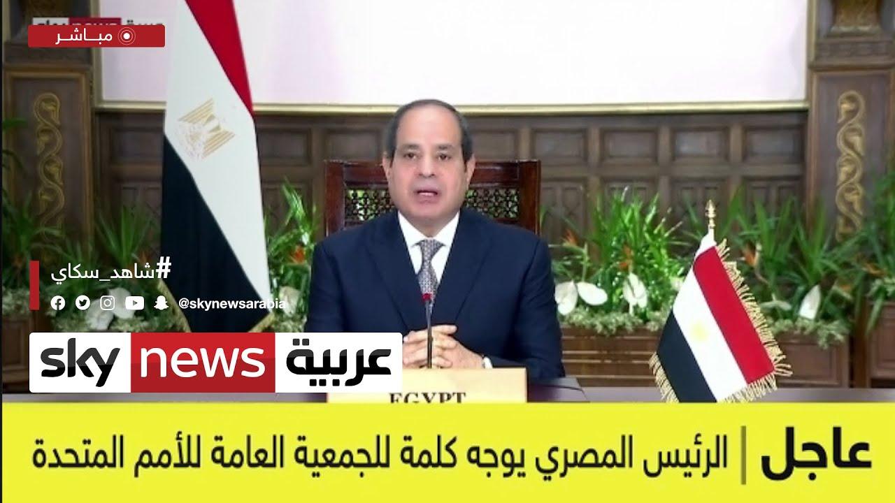 السيسي: تتطلع مصر لاستضافة قمة المناخ في 2022   #عاجل