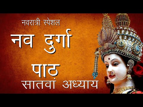 श्री दुर्गा सप्तशती पाठ -सातवां अध्याय   Shree Nav Durga Path -7   Hindu Rituals