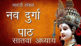 Video श्री दुर्गा सप्तशती पाठ -सातवां अध्याय   Shree Nav Durga Path -7   Hindu Rituals download MP3, 3GP, MP4, WEBM, AVI, FLV Oktober 2018