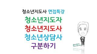 011 청소년지도사 면접특강청소년지도자,청소년지도사,청…