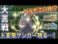 【ポケモンUSUM】ド変態!?とんでもない型のゲンガーに大苦戦;;【ウルトラサン/ウルトラムーン】