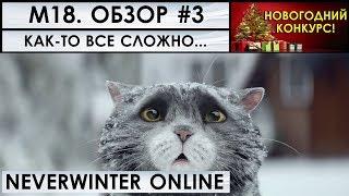 М18. ОБЗОР #3. КАК-ТО ВСЕ СЛОЖНО... Neverwinter Online