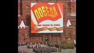 Песни под Парад Победы 1990 года