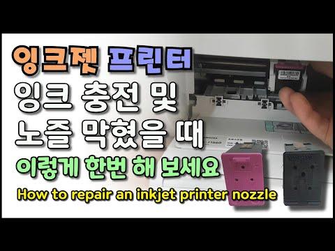 삼성 잉크젯 복합기 SL-J1660  잉크 충전 및 노즐이 막혔을 때(How to repair an inkjet printer nozzle)