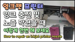 삼성 잉크젯 복합기 SL-J1660  잉크 충전 및 노…