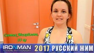 Светик Михайлова 35кг, Чемпионат IRONMAN по Русскому жиму 2017