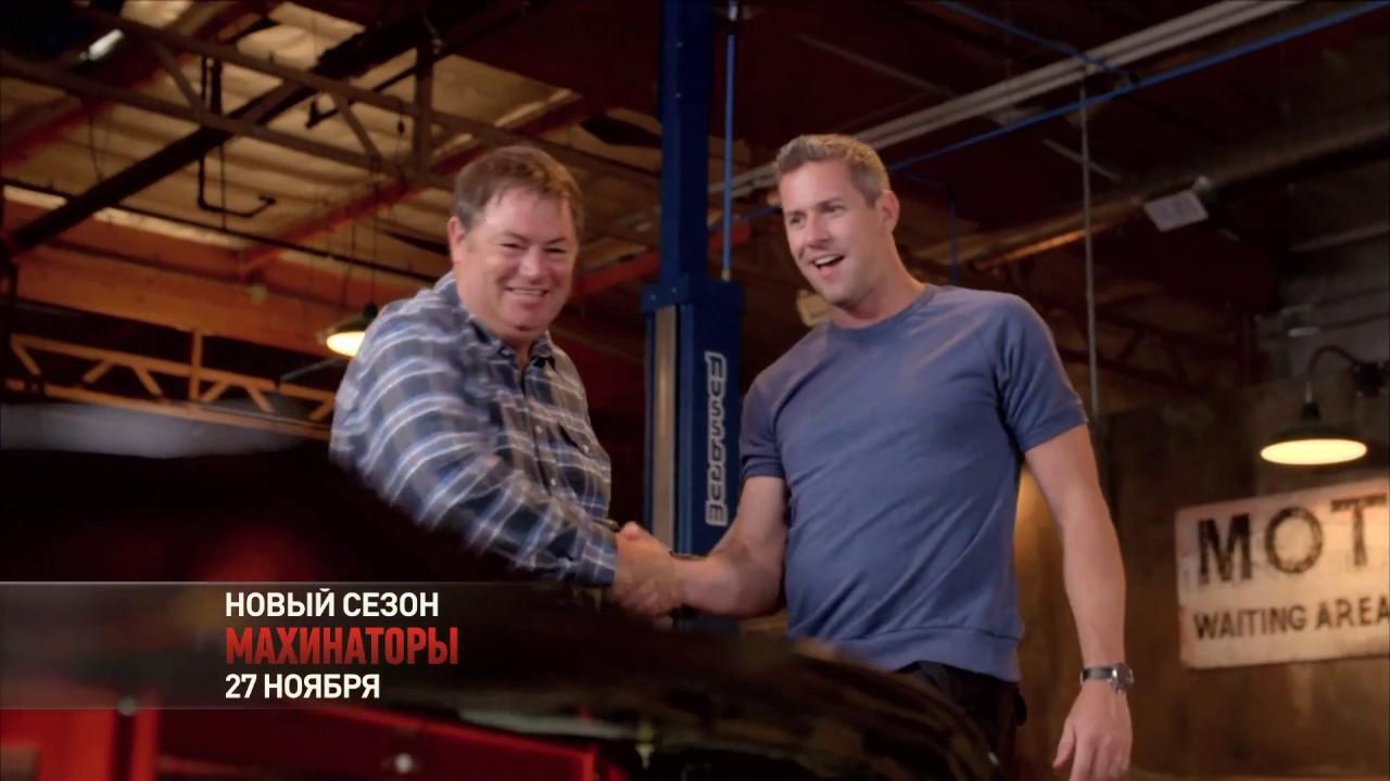 махинаторы 14 сезон на русском смотреть онлайн