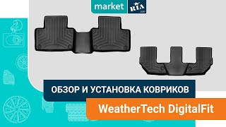 ОБЗОР коврика WeatherTech DigitalFit в салон Mazda СХ-5