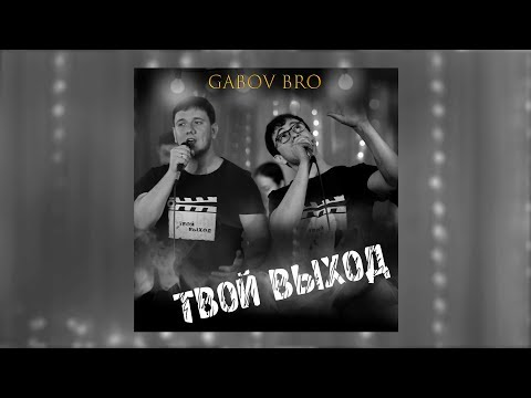 Gabov Bro - Такой ты один, Христианские песни 2019