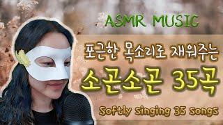 ASMR  포근한 목소리로 재워주는 소곤소곤 명곡 모음…