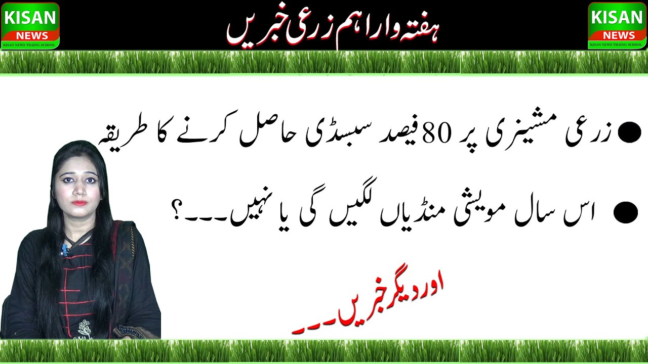 Subsidy on agriculture machine|Farmers neglectd in budget|How to get subsidy|ہفتہ وار اہم زرعی خبریں