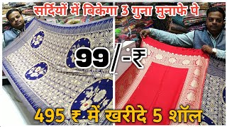 स्टॉल्स शॉल In Retail+Wholesale Cheapest Stalls Shawls Market in chandni chowk