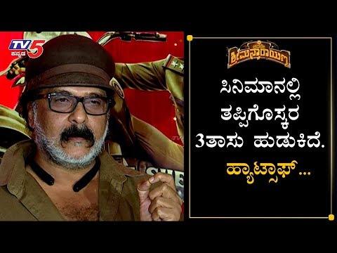 ASN Review By V Ravichandran   Avane Srimannaraya Movie Review and Reaction   TV5 Kannada