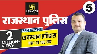 Rajasthan History || Rajasthan Police Constable Online Classes-5 || By Nirmal Gehlot Sir