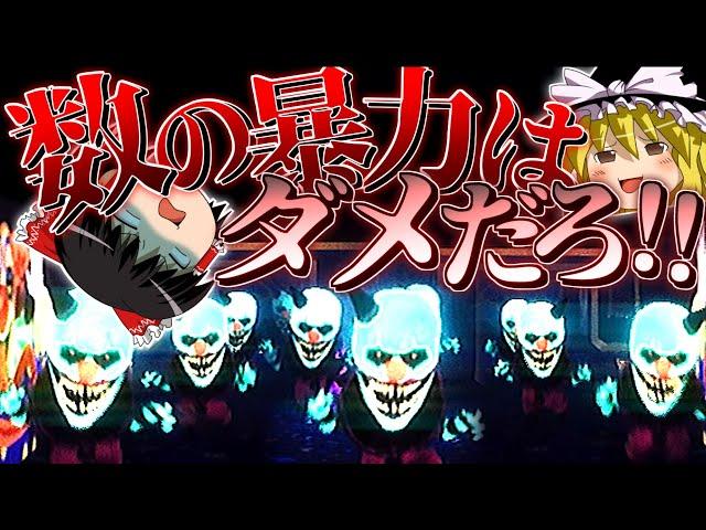 【ホラーゲーム】#5 ピエロ軍団が怖すぎるうううううう【ゆっくり実況・Dark Deception】
