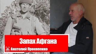 Анатолий Прокопенко || Запах Афгана