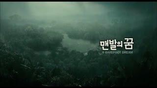 [영화리뷰] 우리끼리 순모임 - '맨발의 꿈'