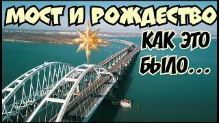 Крымский мост(январь 2019) ПОЛЁТ НАД МОСТОМ КАК СТАВИЛИ АРКУ НА ОПОРЫ  Вспомнить ВСЁ! РОЖДЕСТВО