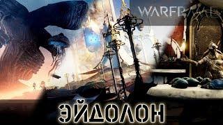 Warframe: Эйдолон - Ремесла, Перья, Тералист (Аура уже не работает)