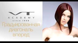 Градуированная диагональ вперед от Международной академии парикмахерского искусства VT ACADEMY