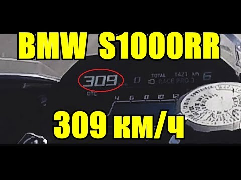 309 км/ч на новом S1000RR: обзор и тест-райд с гоночного трека.