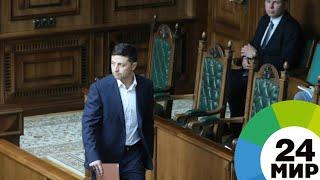 Зеленский покинул зал Конституционного суда, «чтобы не давить на судей» - МИР 24