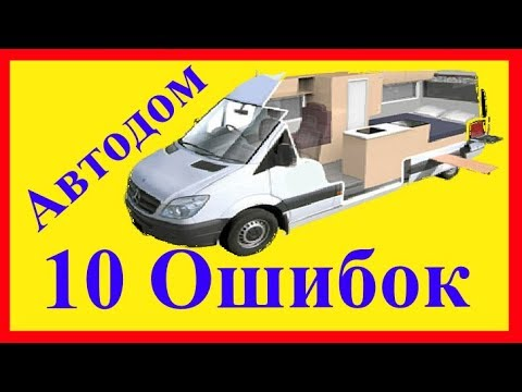 10 Ошибок при строительстве автодома