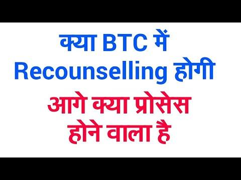recounseelling in BTC
