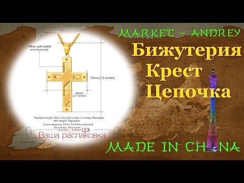 Бижутерия - крест - цепочка | AliExpress