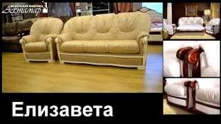 Мягкая мебель -