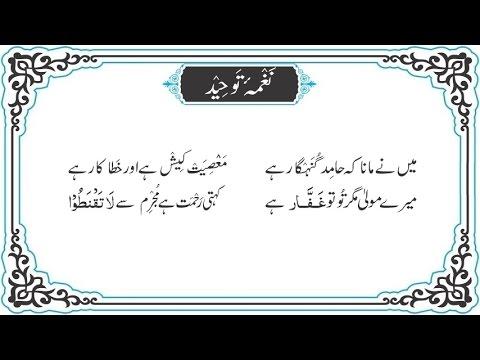 Kalam-E-Huzur Hujjatul Islam Allama Hamid Raza Khan عليه رحمة اللّٰه القوى By Muhammed Sadiq Razavi.