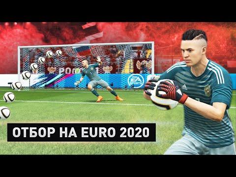 СТЕНКИН ПРОХОДИТ ОТБОР НА EURO 2020 - FIFA 19 КАРЬЕРА ЗА ВРАТАРЯ #15