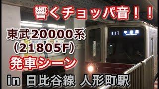 東武20000系(21805F) 中目黒行き 人形町駅を発車する 2019/05/02