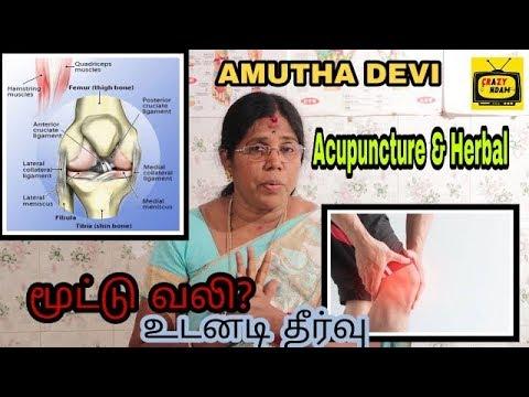 மூட்டு வலி நீங்க மருத்துவம் | knee pain Acupuncture & Herbal cure | Amutha Devi | Crazy Andam