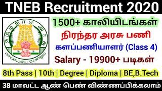TNEB Recruitment 2020  Permanent Job  Tamilnadu Government Jobs 2020   TNEB Jobs 2020